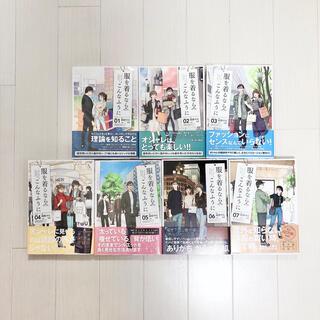 カドカワショテン(角川書店)の服を着るならこんなふうに 1〜7巻セット(青年漫画)