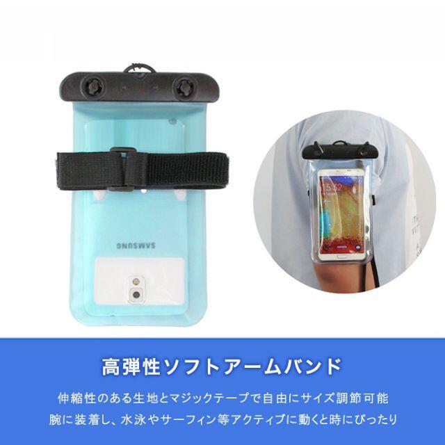 防水スマホケース 防水ケース アームバンド付き カラー全7色 スマホ/家電/カメラのスマホアクセサリー(その他)の商品写真