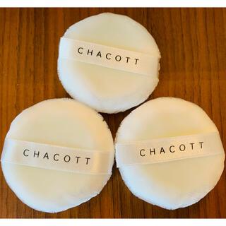 CHACOTT - CHACOTT チャコット フェイスパウダー用パフ3個 新品
