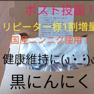24 黒にんにく バラ約300g 国産にんにく使用! 匿名配送!(野菜)