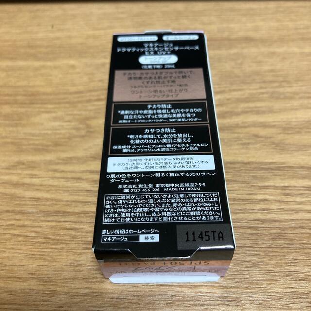 MAQuillAGE(マキアージュ)のKish様専用 資生堂 マキアージュ ドラマティック EX UV+ トーンア コスメ/美容のベースメイク/化粧品(化粧下地)の商品写真