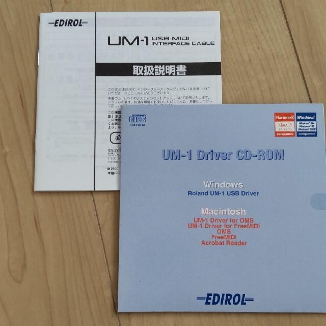 Roland(ローランド)のEDIROL UM-1 USB-MIDIケーブル 楽器のDTM/DAW(MIDIコントローラー)の商品写真