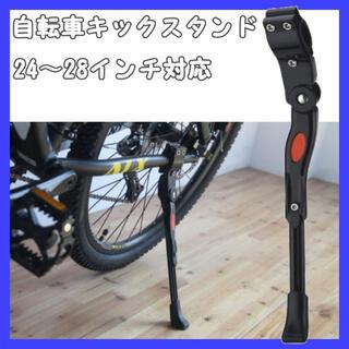 自転車 キックスタンド ロードバイク マウンテンバイク サイドスタンド(パーツ)