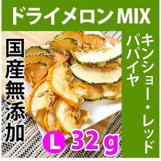 L ドライメロンMIX 国産 無添加 砂糖不使用ドライフルーツ(フルーツ)