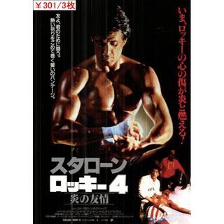 3枚¥301 179「ロッキー4/炎の友情」映画チラシ・フライヤー(印刷物)