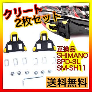 シマノ クリート 互換品 自転車 ペダリングシューズ ペダル 黒黄色 2枚セット(パーツ)