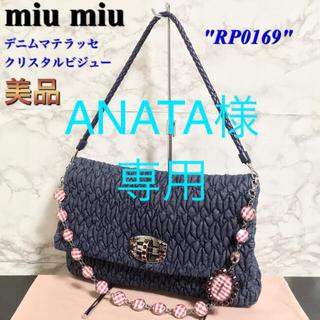 miumiu - 【美品】【RP0169】miu miu デニムクリスタルビジュー3wayバッグ