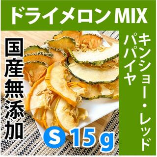 S ドライメロンMIX 国産 無添加 砂糖不使用ドライフルーツ(フルーツ)