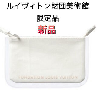 LOUIS VUITTON - 【新品】フォンダシオン ルイヴィトン  ポーチ 白 キャンバス