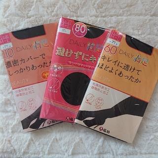 フクスケ(fukuske)の新品 未使用 福助 タイツ3足セット(タイツ/ストッキング)