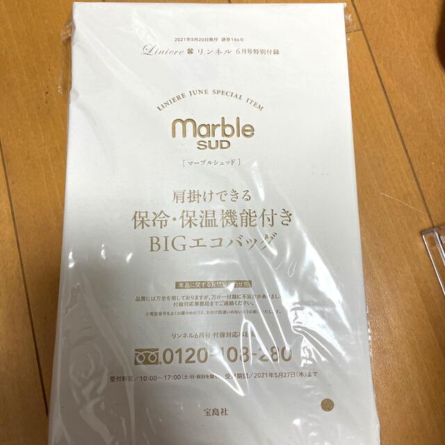 宝島社(タカラジマシャ)のリンネル6月号付録 マーブルシュッド 保冷保温BIGエコバッグ レディースのバッグ(エコバッグ)の商品写真