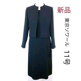 ソワール(SOIR)の【新品】東京ソワール11号★喪服 ブラックフォーマル(礼服/喪服)