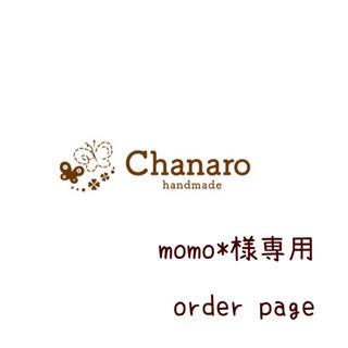 momo*様専用 お食事エプロン 長袖 スタイ(スタイ/よだれかけ)