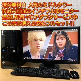 ヒューレットパッカード(HP)の送料無料!! お手頃フルセット!! 23'フルHDモニター付 無線LAN対応OK(デスクトップ型PC)