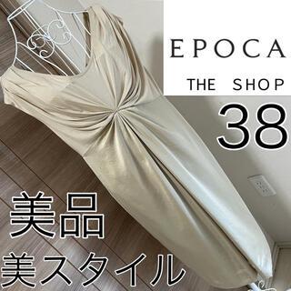 エポカ(EPOCA)の美品☆エポカザショップ☆☆ワンピース☆38☆ドレープ(ひざ丈ワンピース)