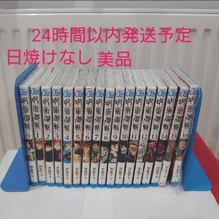 呪術廻戦  1-16巻 送料込み 漫画 コミック 即購入可 全巻 美品