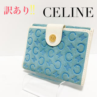 celine - 訳あり‼️セリーヌ 折りたたみ財布