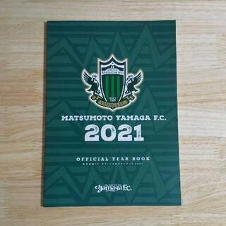 松本山雅FC OFFICIAL YEAR BOOK 2021年版(記念品/関連グッズ)