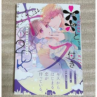 カドカワショテン(角川書店)の**とキス付き2DK 1(その他)
