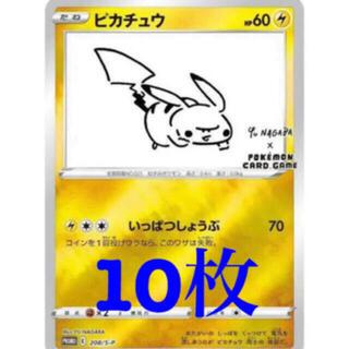ポケモン(ポケモン)のyu nagaba 長場雄 プロモ ピカチュウ ポケモン ポケカ 10枚(シングルカード)