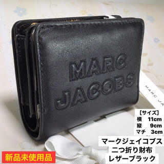 MARC JACOBS - 新品 マークジェイコブス  二つ折り財布 ロゴ刻印入り レザーブラック