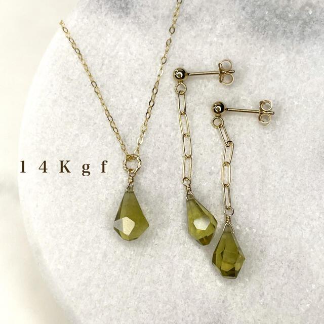 14Kgf/K14gfオリーブクォーツ一粒ピアス/チェーン ポストピアス 宝石質 ハンドメイドのアクセサリー(ピアス)の商品写真