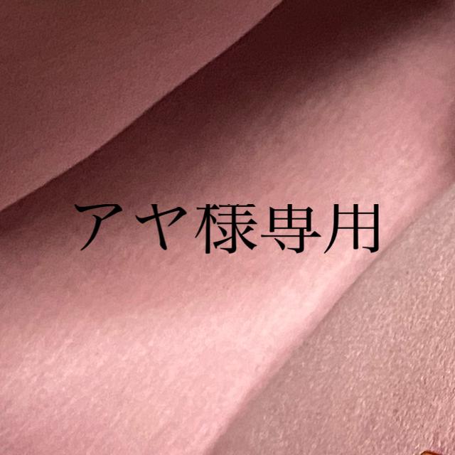 アヤ様専用 レディースのバッグ(ハンドバッグ)の商品写真