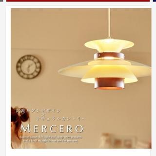 Francfranc - おまけ電球付き★北欧ペンダントライトMERCEROメルチェロ