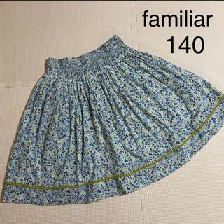familiar - ファミリア リバティ スカート 140