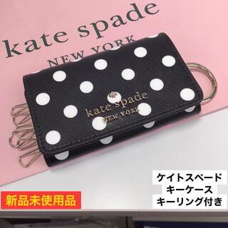 kate spade new york - 新品  ケイトスペード  キーケース キーリング付き  水玉