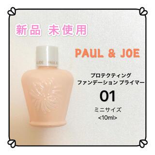 ポールアンドジョー(PAUL & JOE)のポールアンドジョー PAUL&JOE プロテクティング 01 化粧下地(化粧下地)