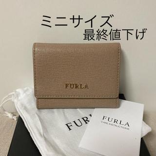 フルラ(Furla)のレアサイズ❗️★フルラ★極小三つ折り財布★ CARAMELLO(財布)