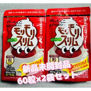 【新品未開封60粒×2袋】ハーブ健康本舗 赤モリモリスリム粒 60粒×2袋