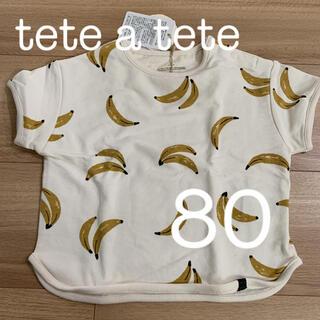futafuta - テータテート バナナtシャツ 80
