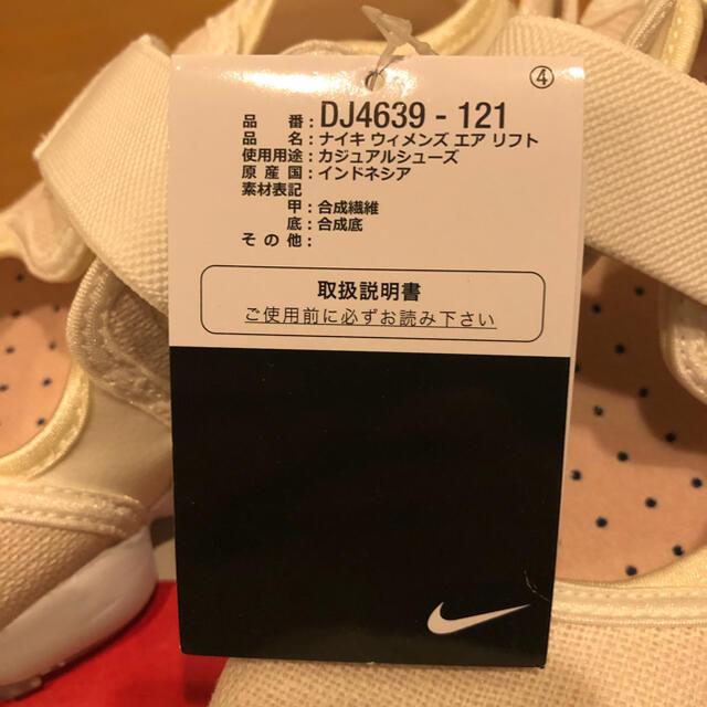 NIKE ナイキ エアリフト ベージュ 24cm レディースの靴/シューズ(スニーカー)の商品写真