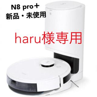 新品 未使用 ロボット掃除機 DEEBOT N8 PRO+