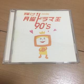 輝け!月曜ドラマ王 90's(テレビドラマサントラ)