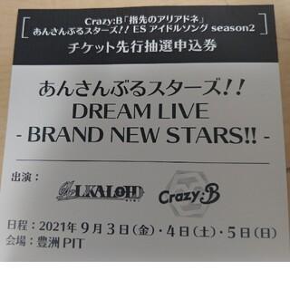 あんスタ スタライ 最速チケット先行抽選申込券 シリアル(その他)