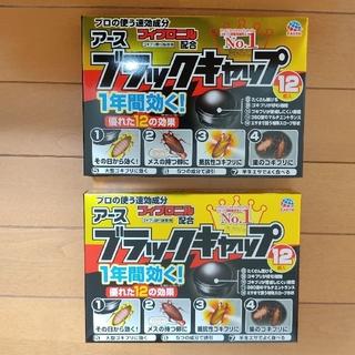 アースセイヤク(アース製薬)の【新品】ブラックキャップ ゴキブリ駆除剤12個入 《2セット》(その他)