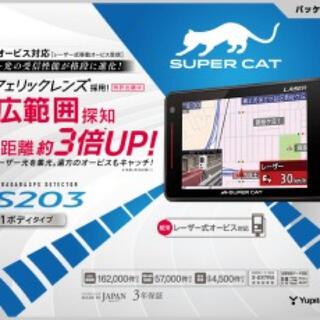 ユピテル(Yupiteru)の新品 ユピテル YUPITERU GS203 最新レーザーオービス (レーダー探知機)