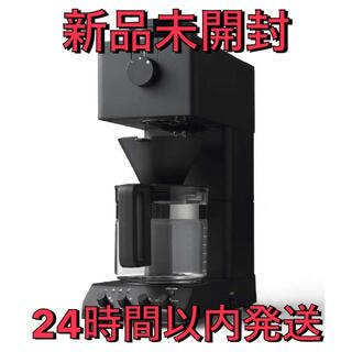 ツインバード(TWINBIRD)の【即日発送】全自動コーヒーメーカー CM-D465B【新品未使用】(コーヒーメーカー)