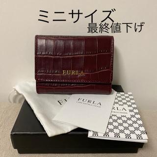 フルラ(Furla)の【未使用】レアサイズ❗️★フルラ★極小三つ折り財布★ボルドー (財布)