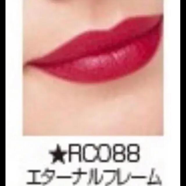 AVON(エイボン)のエイボン カルセラスティング リップスティック コスメ/美容のベースメイク/化粧品(口紅)の商品写真