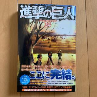 コウダンシャ(講談社)の進撃の巨人  34巻(漫画雑誌)