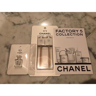シャネル(CHANEL)のシャネル ファクトリー5 ノベルティピック 香水 サンプルセット未使用(ノベルティグッズ)