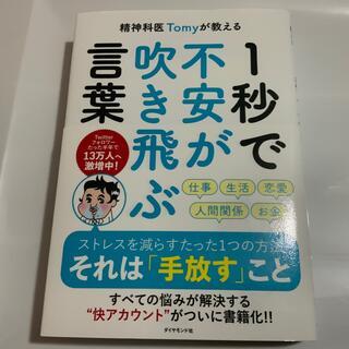 ダイヤモンドシャ(ダイヤモンド社)の精神科医Tomyが教える1秒で不安が吹き飛ぶ言葉 / 精神科医Tomy(その他)