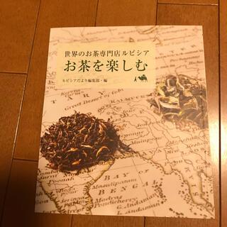 ルピシア(LUPICIA)のお茶を楽しむ 世界のお茶専門店ルピシア(料理/グルメ)