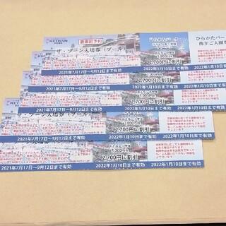 ケイハンヒャッカテン(京阪百貨店)のともくんママ1128様専用 ひらかたパーク5セットです。(遊園地/テーマパーク)