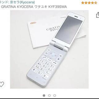 京セラ - 新品未使用 au GRATINA KYOCERA KYF39SWA 綿雪