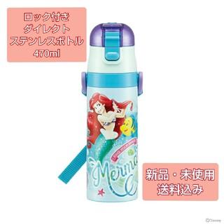 ディズニー(Disney)の【新品】ロック付きワンプッシュダイレクトステンレスボトル アリエル 470ml(水筒)